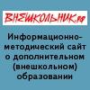 Внешкольник.рф